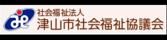 津山市社会福祉協議会