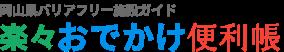 岡山県バリアフリー施設ガイド 楽々おでかけ便利帳